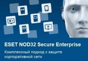Право на использование (электронно) Eset NOD32 Secure Enterprise for 191 user 1 год