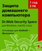 Цифровой продукт Dr.Web Security Space, Лицензионный ключ 2 ПК, 1 год