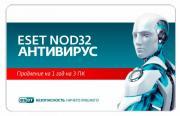 Антивирус Eset NOD32 - продление лицензии на 1 год на 3ПК (NOD32-ENA-RN(CARD3)-1-1)