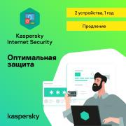 Цифровой продукт Kaspersky Internet Security Russian Edition Renewal Retail Pack, Лицензионный ключ 2 устройства, 1 год