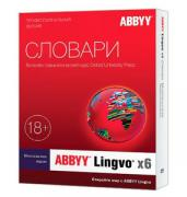 Антивирус ABBYY Лицензия ESDAL16-06ЛицензияU001-0100 S prilozheniem Lingvo Vy