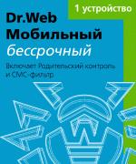 Цифровой продукт Dr.Web Мобильный Бессрочный, Лицензионный ключ 1 устройство, бессрочно