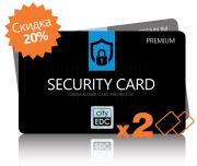 RFID защитная карта Security Card premium (пакет Оптимальный)