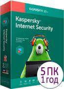 Kaspersky Internet Security на 5 ПК и 1 год