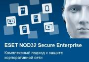 Право на использование (электронно) Eset NOD32 Secure Enterprise for 185 user 1 год