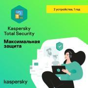 Цифровая версия ПО Kaspersky Total Security 2 устройства на 1 год