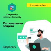 Цифровой продукт Kaspersky Internet Security Russian Edition Base Retail Pack, Лицензионный ключ 2 устройства, 1 год