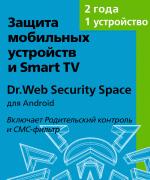 Цифровой продукт Dr.Web Security Space (для Android), Лицензионный ключ 1 устройство, 2 год