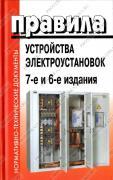 Правила устройства электроустановок (ПУЭ), 6-е и 7-е издания