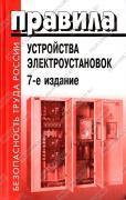 Правила устройства электроустановок (ПУЭ), 7-е издание