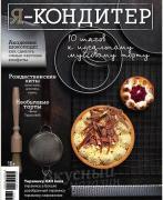 Журнал Я-Кондитер 2017 №1