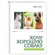"Книга DOG-ПРОФИ ""Хочу хорошую собаку"" М. Багоцкая"