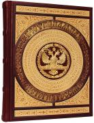 Книга Неофициальная история России M-160103