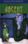"Книга ""Абсент"", Бейкер Фил"