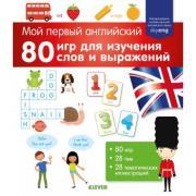 """Книга Clever """"Мой первый английский. 80 игр для изучения слов и выражений"""""""