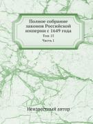 Неизвестный автор. Полное собрание законов Российской империи с 1649 года. Том 15 Часть 1 ISBN 9785458106221.