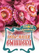Т.Ф. Плотникова. Объемная вышивка ISBN 9785386039806.