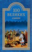 А. А. Бобров. 100 великих славян ISBN 978-5-4444-4338-5.