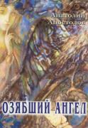 Анатолий Апостолов. Озябший ангел ISBN 5-204-00385-1.