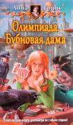 Анна Гринь. Олимпиада. Бубновая дама ISBN 978-5-9922-2114-5.