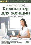 М. Соколянская, А. Трубникова. Компьютер для женщин. Самоучитель (+ DVD-ROM) ISBN 978-5-94387-695-0.