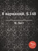 Ф. Лист. 8 вариаций, S.148 ISBN 9785884744875.