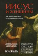 Ричард Бокэм. Иисус и женщины. Роль женщин в общине Иисуса и в первоначальном христианстве ISBN 978-5-699-68955-2.