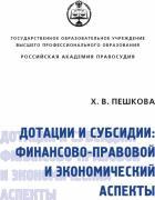 Х.В. Пешкова. Дотации и субсидии: финансово-правовой и экономический аспекты ISBN 9785939162531.