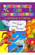 Энциклопедия для дошкольников в вопросах и ответах. Что? Когда? Зачем? Почему? ISBN 978-5-9567-2779-9.