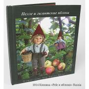 Книга детская Birgitte Frigast Pele и яблоки, на русском языке