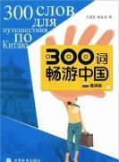 Wang Raomei. Traveling Around China with 300 Words / 300 Слов для Путешествия по Китаю - Книга с CD ISBN 9787040182149.