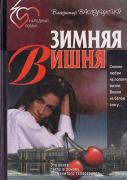 Владимир Валуцкий. Зимняя вишня ISBN 5-7684-0239-x.
