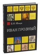 Флоря Б.Н. Иван Грозный ISBN 978-5-8291-2371-0.