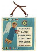"""Изречение святых отцов """"Чтобы видеть в другом человеке ангела"""", дуб"""