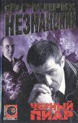 Фридрих Незнанский. Черный пиар ISBN 5-17-018257-0, 5-7390-1208-2.
