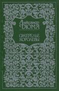 Александр Дюма. Ожерелье королевы ISBN 5-7766-0419-2.