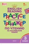 Английский язык. 3 класс. Тренажёр по чтению. ФГОС ISBN 9785408042944.