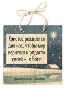 """Изречение святых отцов """"Христос рождается"""", дуб"""