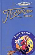 Татьяна Полякова. Тень стрекозы ISBN 5-699-12647-3.