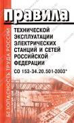 Правила технической эксплуатации электрических станций и сетей РФ (ПТЭЭСС)