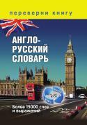Спиридонова Т.А. 1+1, или Переверни книгу ISBN 9785519643191.
