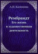 А.Н. Калинина. Рембрандт. Его жизнь и художественная деятельность ISBN 9785458149891.