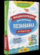 """""""Познавайка"""". Энциклопедия для малышей от 0 до 5 лет"""