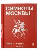 """Книга о Москве """"Symbols of Moscow"""""""