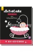 Бу-бусики ISBN 978-966-74-8530-6.