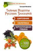 Михайлов Г. ЕЗ:Тайные Рецепты Русских Знахарей.Шиповник,облепи ISBN 978-5-17-085389-2.