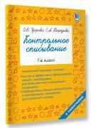 Узорова Ольга Васильевна, Нефедова Елена Алексеевна. Контрольное списывание. 1-й класс