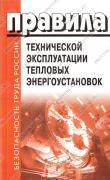 Правила технической эксплуатации тепловых энергоустановок (ПТЭТЭ)