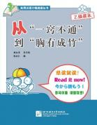 Peng Zhiping. SBS (1000): From Knowing Nothing to Knowing All the Answers / Путь от новичка до мастера (+ CD) ISBN 9787561922620.