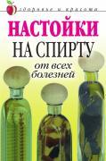 П.А. Бехтерев. Настойки на спирту от всех болезней ISBN 9785790539121.